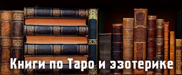 Книги по таро и магии