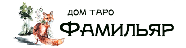 Дом Таро Фамильяр