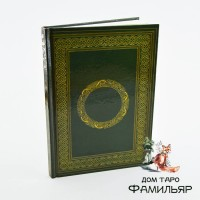 Дневник Кельтский (Celtic Journal) JOU02