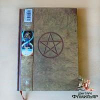 Магический дневник с пентаграммой (Италия)