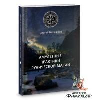 Амулетные практики рунической магии | Сергей Батюшков
