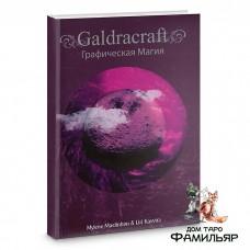 Графическая магия - Galdracraft | Мелине Майленхон