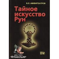 Тайное искусство Рун | Владимир Амфитеатров