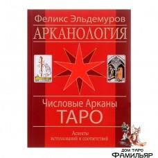 Арканология. Числовые Арканы Таро | Эльдемуров Ф.