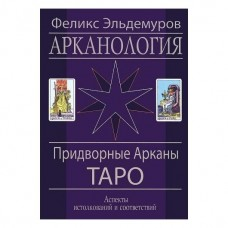 Арканология. Придворные Арканы Таро | Эльдемуров Ф.