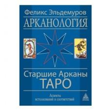 Арканология. Старшие Арканы | Эльдемуров Ф.