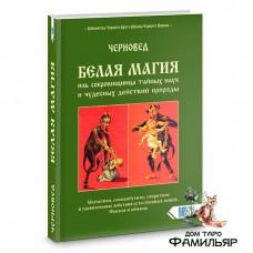 Белая Магия иль сокровищница тайных наук и чудесных действий природы | Черновед