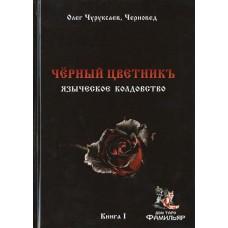 Чёрный цветникъ. Языческое колдовство. Книга 1 | Олег Чуруксаев,Черновед