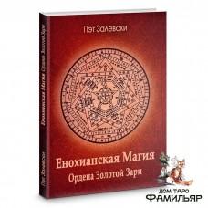 Енохианская магия Ордена Золотой Зари