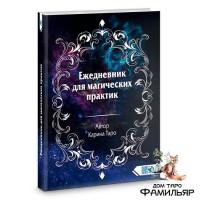 Ежедневник для магических практик