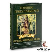 Откровение Гермеса Трисмегиста. Астрология и оккультные знания Книга 1