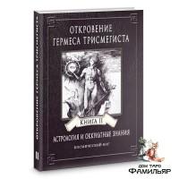 Откровение Гермеса Трисмегиста. Астрология и оккультные знания. Книга 2. Космический Бог