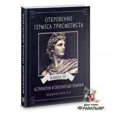 Откровение Гермеса Трисмегиста. Астрология и оккультные знания. Книга 3. Космический Бог