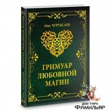 Гримуар любовной магии | Олег Чуруксаев