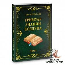 Гримуар знаний колдуна. Том I | Олег Чуруксаев