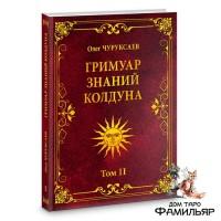 Гримуар знаний колдуна. Том II | Олег Чуруксаев
