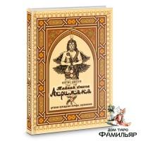 Тайная книга Ахримана. Древние персидские обряды, заклинания | Куртис Джозеф