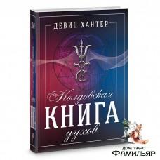 Колдовская Книга Духов | Девин Хантер