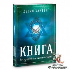 Книга Колдовских Таинств | Девин Хантер