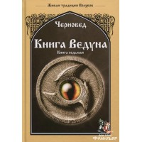 Книга Ведуна. Книга 7. Волховникъ 1 | Черновед
