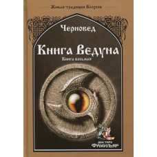 Книга Ведуна. Книга 8. Волховникъ 2 | Черновед