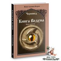 Книга Ведуна. Оперативная магия. Книга 9 | Черновед