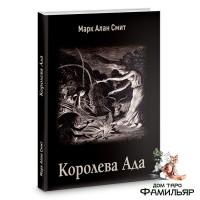 Королева Ада (книга о Гекате)