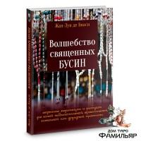 Волшебство священных бусин: секретные медитации и ритуалы для каббалистической...