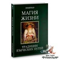 Магия Жизни. Традиции языческих путей (Энмеркар)