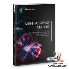 Ментальная магия. Метафизическое руководство по медитации магии и самореализации