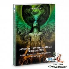 Развитие экстрасенсорных способностей. Основы медиумизма и спиритуализма. Магия Чакр