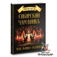 Сибирский Чаровникъ. Пекельница окоянная | Черновед