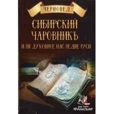 Сибирский Чаровникъ или духовное наследие Руси | Черновед