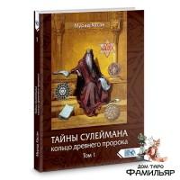 Тайны Сулеймана. Кольцо древнего пророка Том 1 | Мурад Хасан