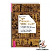 Таро Райдера–Уэйта-Смит. Путешествие по истории, трактовкам и использованию