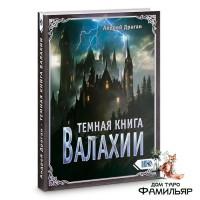 Темная книга Валахии | Андрей Драган