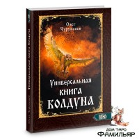 Универсальная книга Колдуна | Олег Чуруксаев