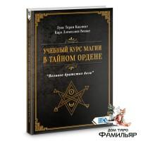 Учебный курс магии в тайном ордене Великое братство Бога