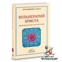 Мистическая книга ран Христовых или Вульнерарий христа. Том III