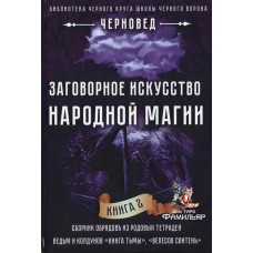 Заговорное искусство народной магии. Книга 2 | Черновед