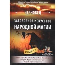 Заговорное искусство народной магии. Книга 3. Черный Ворон, Книга Теней | Черновед