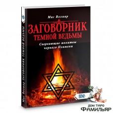 Заговорник тёмной ведьмы. Сверкающие молитвы черного Пламени/книга
