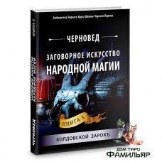 Заговорное искусство народной магии. Книга 5 Колдовской зарок | Черновед