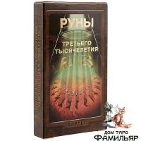 Руны Третьего тысячелетия (Runes of Third Millenium)