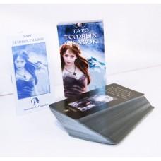 Таро Темных сказок (Италия)/Dark Fairytale Tarot