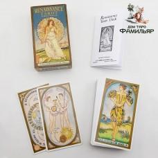 Ренессанс Таро | Renaissance Tarot Оригинал США