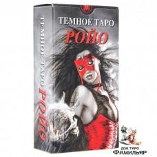 Таро Темное Ройо (Италия)/Royo Dark Tarot