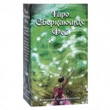 Таро Сверкающих Фей (Италия) Fairy Lights Tarot