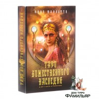 Таро Божественного наследия (Набор Таро+книга)