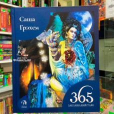 365 Заклинаний Таро. Волшебство каждый день | Саша Грэхем